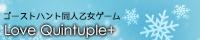 GH同人乙女ゲームH-tres
